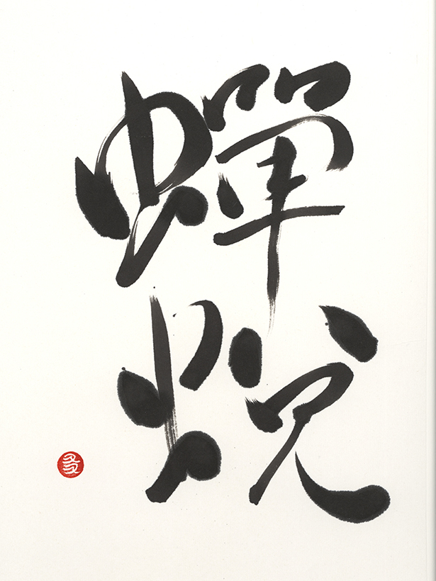 Asian Calligraphy