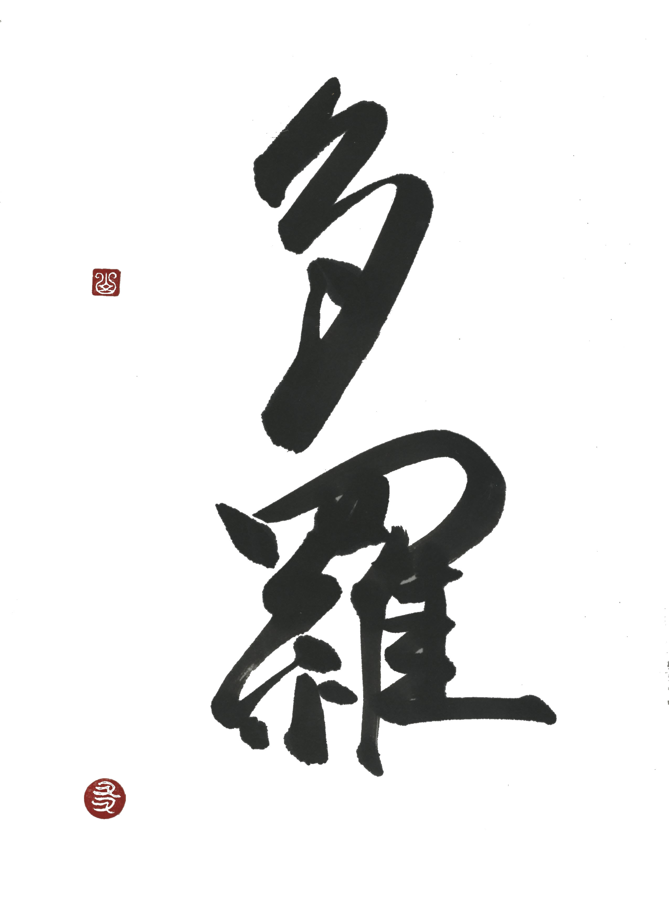 Asian Calligraphy-Names